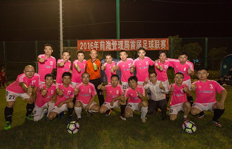 2016年前海管理局首届足球联赛中,前海金控足球队荣获冠军- 2016年11月17日